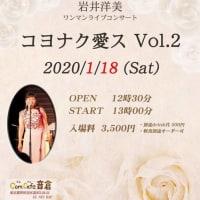 2/23(日)は「佐藤由〜The feelings〜」!! そしてライブスケジュールです!