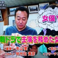 モヤさま「経堂周辺~国民的朝ドラ主演女優が代打アシに登場」