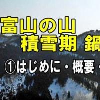 創楽 富山の山【積雪期の鍋冠山・登山】ルート紹介! 大絶景