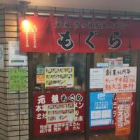 本日のディナーは恒例のすすきののラーメン横丁のもぐらへ。他の4名もおいしいと言っていました。大阪人がおいしいという店は本当においしい店です。
