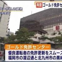 福岡県警のゴールド免許センター