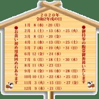 2020年の戌の日カレンダー