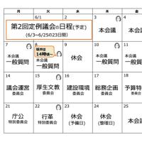 議会日程は、6月3日から25日までの23日間。