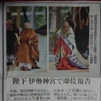 令和天皇「即位関連儀式 終了」