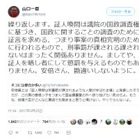 佐川氏証人喚問での、野党の「救いようのない知能の低さ」を嘆く