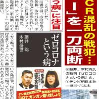 210717 鳥取で過去最多29人感染県独自の厳重警戒宣言を発令 典型的なアカ日新聞の煽り記事