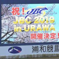 2019年のJBCは初の浦和開催:浦和は競馬場そのものも「変わるぞ」!(スポーツニッポン:2018年3月23日 05:30)