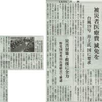 #akahata 被災者医療費 減免を/台風19号 日本共産党:井上氏 国に要求・・・今日の赤旗記事