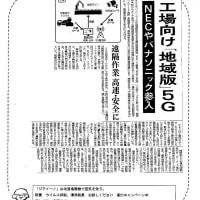 工場向け「地域版」5G・・・NECやパナソニック参入