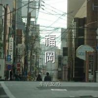 韓国映画のFukuoka