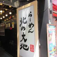 らーめん「北の大地」に初~~~新宿です!