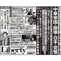 9月30日発売の産経新聞 に、『ザ・リバティ』2020年11月号の広告が掲載されました。