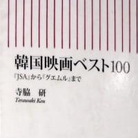 「韓国映画ベスト100」と私が見た映画