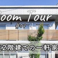 注文住宅白木建設の作品紹介Vol.7