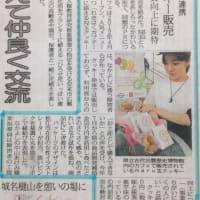本日「山陰中央新報新聞」22面にて掲載!