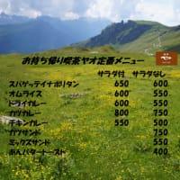 8/15~8/27日替わりお持ち帰りランチのお知らせ