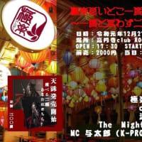 日付が変わりまして本日12/21高円寺にてライブです!!
