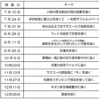 クレパス技法12章 Neo Classic☆第7章から9章ご案内