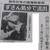 【枯葉剤】北九大・原田和明氏による夕張調査報告(1)~危険なタイムカプセル