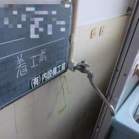 自在水栓の交換・・・千葉市某保育所