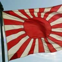 自民の売国議員は放逐せんといけんわ!・・・自民、旭日旗で対韓決議を検討日韓関係配慮で保留に