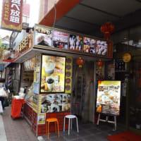 中華街もすっかり「第2次タピオカブーム」。萬福大飯店(南門)もティクアウトを改修していた。