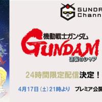 本日21時より!「機動戦士ガンダム 逆襲のシャア」がガンダムチャンネルにて無料プレミア公開