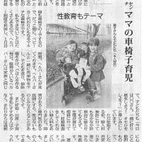 身長100センチママの車椅子育児/くらしの中のジェンダー㉘ 性教育もテーマ コラムニスト:伊是名夏子さん・・・今日の赤旗記事