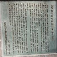 137 文京区の句碑-20-高畠華宵碑と東大医学部戦没同窓生の碑