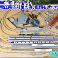 ◆鉄道模型、固定式レイアウト、電圧降下対策の為、車両を片付ける…
