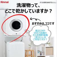 イチ押しガス衣類乾燥機。