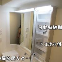 福岡 三面鏡の洗面化粧台へ取り替えました!突起のある収納を撤去して、開放的な洗面化粧台をご提案♪ 福岡市南区高宮