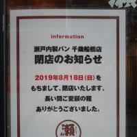千歳船橋駅前の「瀬戸内製パン」が閉店へ