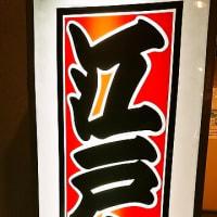 江戸幸/居酒屋/淀屋橋