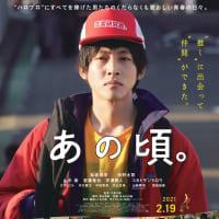 映画「あの頃。」2月19日(金)ロードショー公開