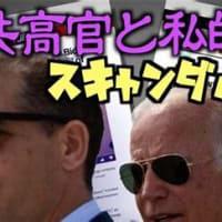 バイデン息子スキャンダルの裏に「中国の仕掛け」説