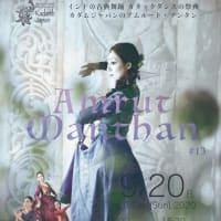 9/20 Amrut Manthan #13