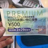 江東区プレミアム付き商品券 2019年は有効期限が短いですよ