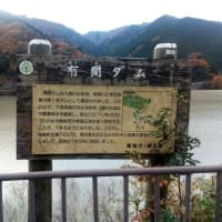 晩秋の名栗湖(有馬ダム)&フォーミュランド・ラー飯能へ