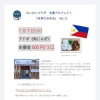 支援(しえん)プロジェクト フィリピン料理(りょうり)
