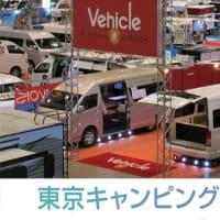 いよいよ東京キャンピングカーショー2020!