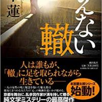 【小説】見えない轍 -心療内科医・本宮慶太郎の事件カルテ-