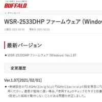 """無線ルーター WSR-2533DHP に追加された """"LDPC"""" オン・オフ機能とは?"""