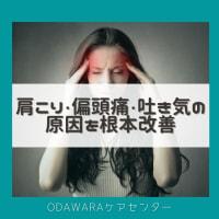 女性に多い肩こり・偏頭痛・吐き気の原因を根本改善