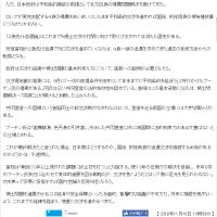 「京都新聞」にみる近代・現代-181(記事が重複している場合があります)