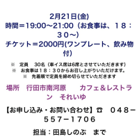 ライブスケジュール2020年(随時更新)