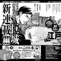 ビッグコミックに連載江戸城再建・江澤廣・氣天流