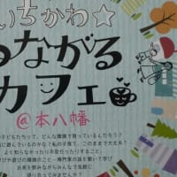 『いちかわ つながるカフェ@本八幡』が全6回開催 1回目は9月17日です@全日警ホール・中央公民館