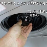 福岡 レンジフード・クララNFG6S13MSI交換(BBH-5)ワンランク上のスリムレンジフード 福岡市南区高宮