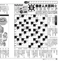 「君」は、コ・ロ・ナ? 1/13(水)HJI様No.45 スーパーおばぁさん